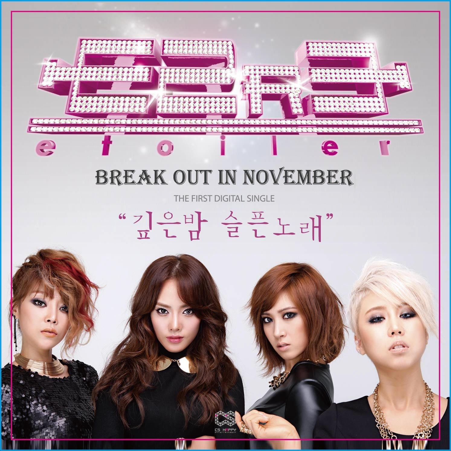 [Single] E2RE - Break Out In November